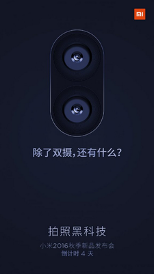 xiaomi_dual_aparat